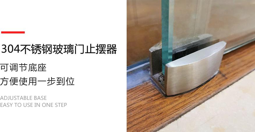 304不锈钢玻璃门止摆器