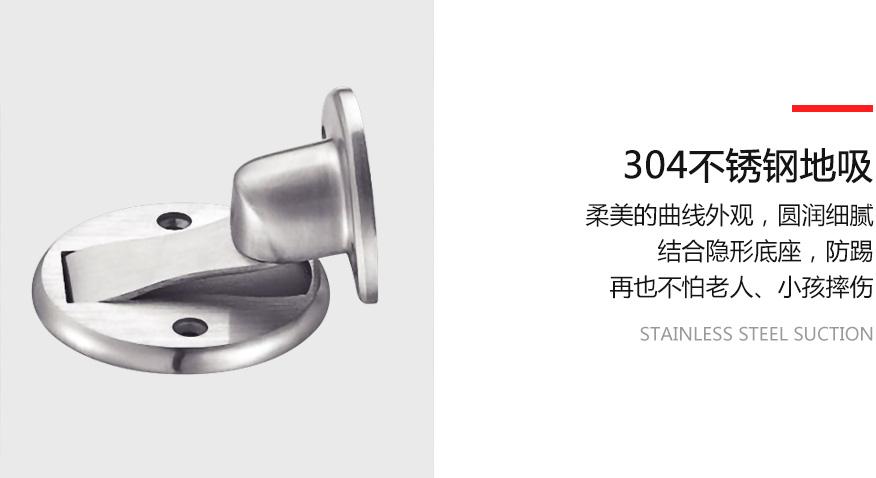 304不锈钢地吸